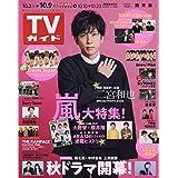 週刊TVガイド 2020年 10/9号