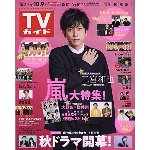 週刊TVガイド 2020年 10/9号 表紙画像