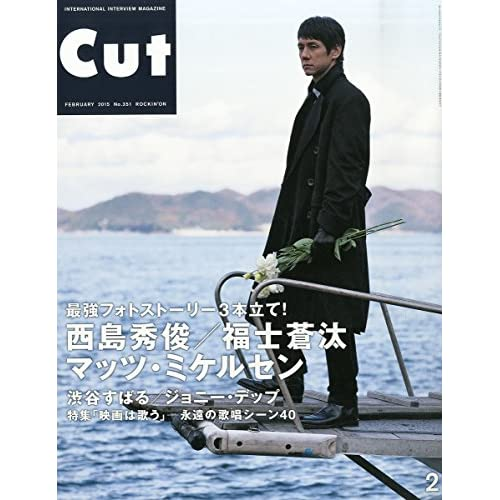 CUT 2015年2月号 表紙画像