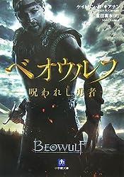 ベオウルフ_呪われし勇者 (小学館文庫)
