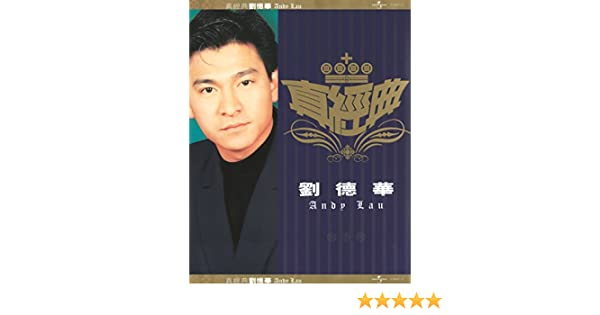 andy lau yi qi zou guo de ri zi lyrics