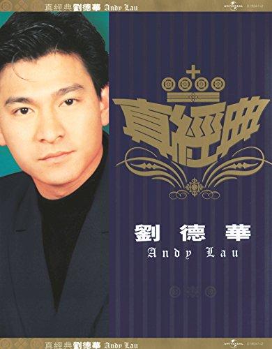 Qiu Yi Zhong Deng Wo (Album Variation)
