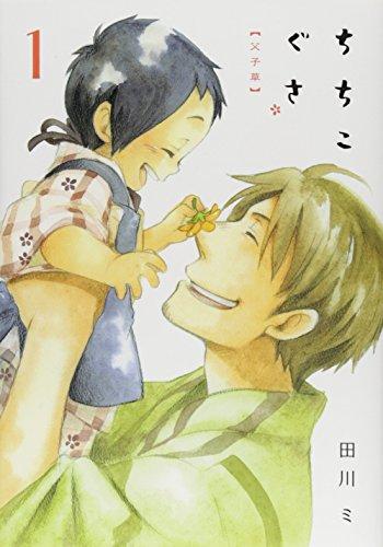 ちちこぐさ(1) (ブレイドコミックス)