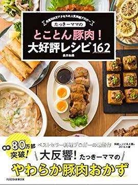 たっきーママの とことん豚肉! 大好評レシピ162 (扶桑社ムック) ムック