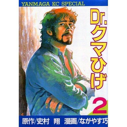 Dr.クマひげ 2 (ヤンマガKCスペシャル)