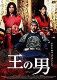 [DVD]王の男 スタンダード・エディション