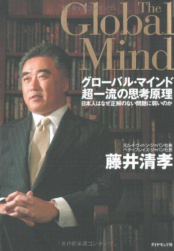 グローバル・マインド 超一流の思考原理―日本人はなぜ正解のない問題に弱いのか