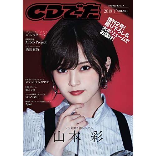 CDでーた 2019 下 SHI-MO 表紙画像