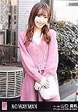 【山口真帆】 公式生写真 AKB48 NO WAY MAN 劇場盤 夢へのプロセスVer.