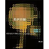 Matuzawa nissi: seisinnbyouinnsagyouryouhoushijosyugamirunounaizigokuhenn (Japanese Edition)