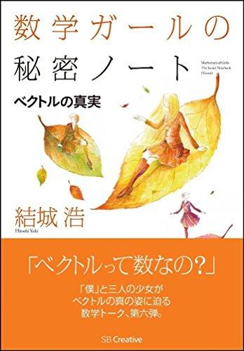 数学ガールの秘密ノート/ベクトルの真実 (数学ガールの秘密ノートシリーズ)