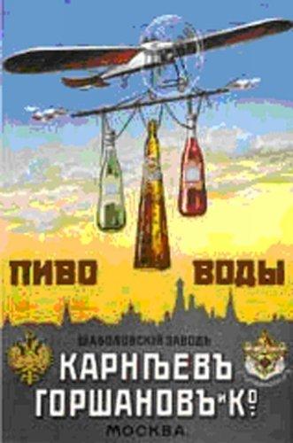 Amazon.com: Suave Bebidas. Soviética Propaganda Cartel ...