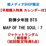 【早期購入特典 カレンダー付】 防弾少年団 BTS MAP OF THE SOUL : 7 ジャケットランダム ( 韓国盤 )(初回限定特典6点)(韓メディアSHOP限定)