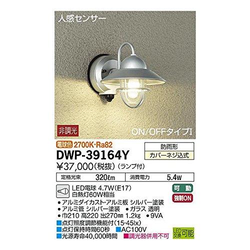 大光電機:人感センサー付アウトドアライト DWP-39164Y B01MU34DOH