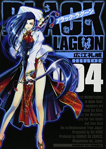 BLACK LAGOON 4 (サンデーGXコミックス)
