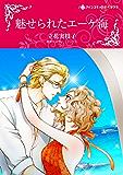 魅せられたエーゲ海 (ハーレクインコミックス)