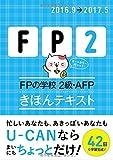 '16~'17年版 FPの学校 2級・AFP きほんテキスト 【オールカラー】 (ユーキャンの資格試験シリーズ)
