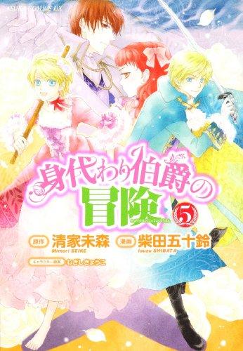身代わり伯爵の冒険 第5巻 (あすかコミックスDX)
