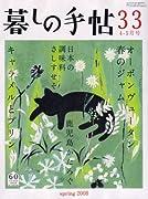暮しの手帖 2008年 04月号 [雑誌]
