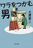 ワラをつかむ男 (文春文庫)