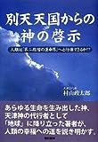Betten tengoku kara no kami no keiji : Jinrui wa daini dankai no unmeikai eto koshin dekiruka.