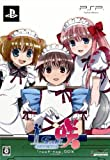 Saki Portable [Limited Edition] [Japan Import]