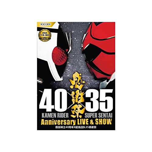 amazon com kamen rider 40 x super sentai 35 anniversary live show dvd region all no english movies tv kamen rider 40 x super sentai 35