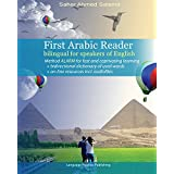 First Arabic Reader: bilingual for speakers of English, with embedded audio tracks (Graded Arabic Readers Book 1)