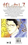 Ayashi No Ceres 04. by Yuu Watase (2003-06-30)