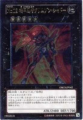 Yu-Gi-Oh! ORCS-JP042 - Number 12: Crimson Shadow Armor Ninja ...