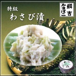 【わさび漬け70g】 小田原かまぼこ発祥の店うろこき