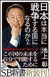 日本は本当に戦争する国になるのか? (SB新書)