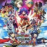 Inazuma Eleven - Movie Go Vs Danboru Senki W O.S.T. [Japan CD] AVCD-55006
