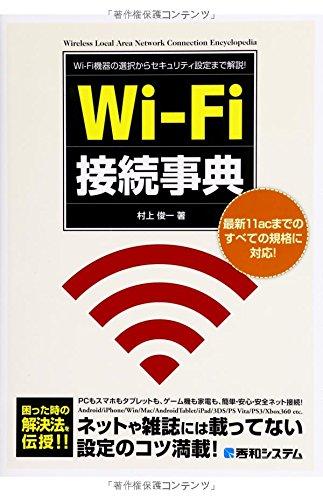 Download Waifai setsuzoku jiten : Waifai kiki no sentaku kara sekyuriti settei made kaisetsu. pdf epub