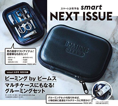 smart 2018年6月号 付録画像