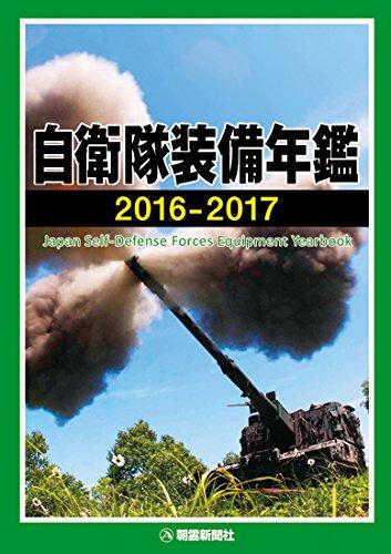自衛隊装備年鑑2016-2017