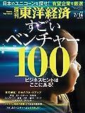 週刊東洋経済 2018年7月14日号 [雑誌](ビジネスヒントはここにある!  すごいベンチャー100)