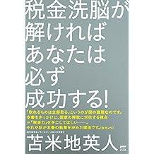 zeikinsennouga tokereba anataha kanarazu seikousuru: dr tomabechi no datsusennoukyoushitsu (Japanese Edition)