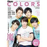 ザテレビジョン COLORS カラーズ Vol.46 カバーモデル:嵐 ‐ あらし