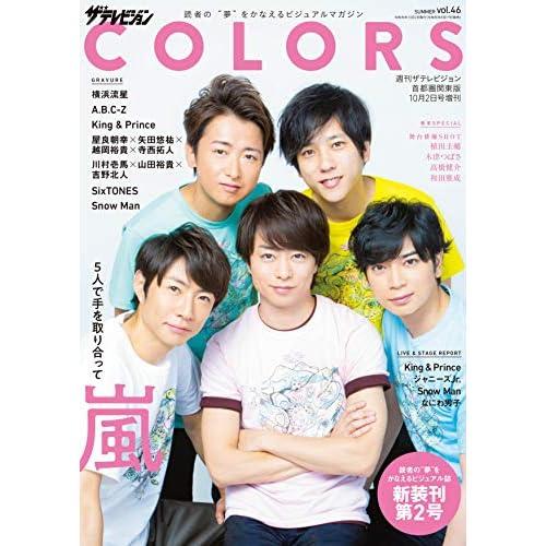 ザテレビジョン COLORS Vol.46 表紙画像