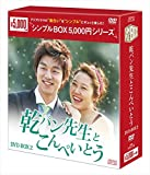 TV Series - Biscuit Teacher And Star Candy (Kanpan Sensei To Konpeito) DVD Box 2 (3DVDS) [Japan DVD] OPSD-C126