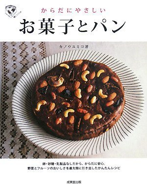 からだにやさしいお菓子とパン(カノウ ユミコ)