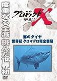 プロジェクトX 挑戦者たち 海のダイヤ 世界初クロマグロ完全養殖 [DVD]