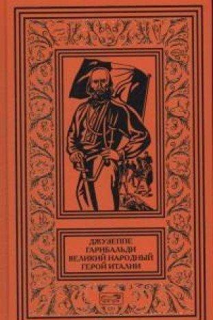 Download Dzhuzeppe Garibaldi. Velikiy narodnyy geroy Italii. V 4 kn. Kn.3. Vyp.36-52 : roman pdf