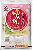 【精米】北海道産 白米 ゆめぴりか 5kg 平成30年産
