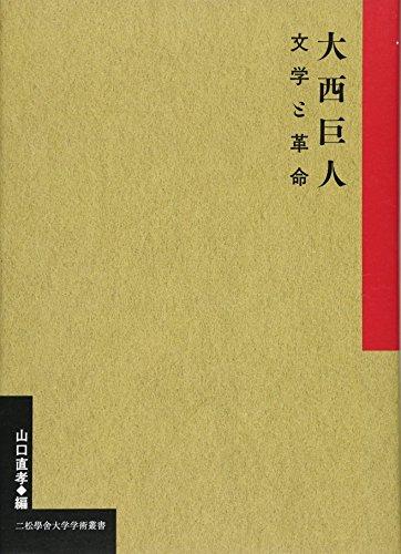 大西巨人──文学と革命 (二松學舍大学学術叢書)