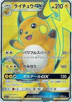 Juego de Cartas Pokemon / PK-SM3 + -074 Rai Chou GX SR ...