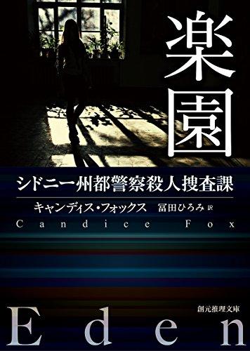 楽園 (シドニー州都警察殺人捜査課) (創元推理文庫)