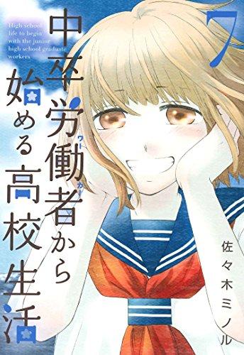 中卒労働者から始める高校生活 ( 7) (ニチブンコミックス)
