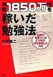 「月収1850万円を稼いだ勉強法」大坪勇二